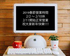 2019農曆年休假公告
